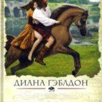 Чужестранка. Книга 1. Восхождение к любви читать онлайн