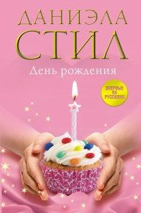 День Рождения читать онлайн