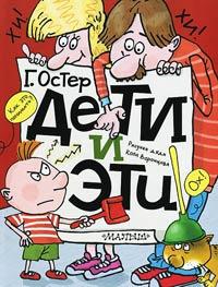 Дети и эти читать онлайн