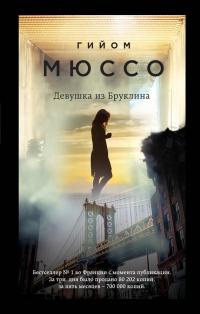 Девушка из Бруклина читать онлайн