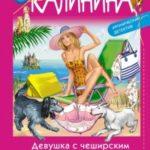 Девушка с чеширским зонтиком читать онлайн
