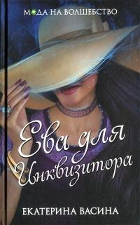 Ева для Инквизитора читать онлайн