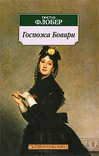 Госпожа Бовари читать онлайн