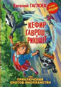 Кефир, Гаврош и Рикошет, или Приключения енотов-инопланетян читать онлайн