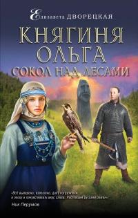 Княгиня Ольга. Сокол над лесами читать онлайн