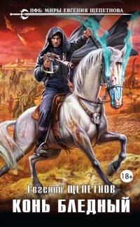 Конь бледный читать онлайн