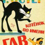 Котёнок по имени Гав читать онлайн