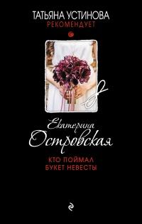 Кто поймал букет невесты читать онлайн