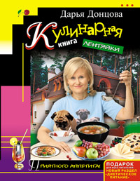 Кулинарная книга лентяйки читать онлайн