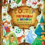 Легенды и мифы Лаврового переулка читать онлайн