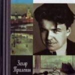Леонид Леонов читать онлайн