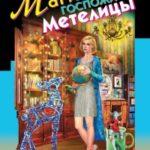 Магия госпожи Метелицы читать онлайн