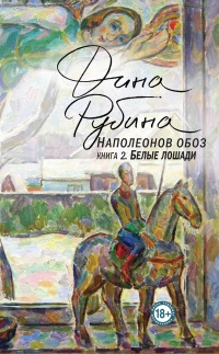 Наполеонов обоз. Книга 2. Белые лошади читать онлайн