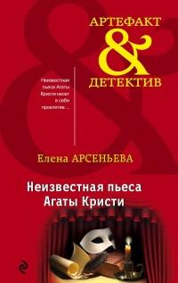 Неизвестная пьеса Агаты Кристи читать онлайн