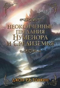 Неоконченные предания Нуменора и Средиземья читать онлайн