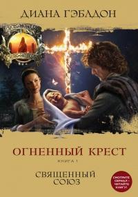 Огненный крест. Книга 1. Священный союз читать онлайн