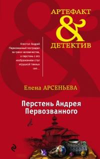 Перстень Андрея Первозванного читать онлайн