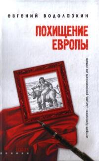 Похищение Европы читать онлайн