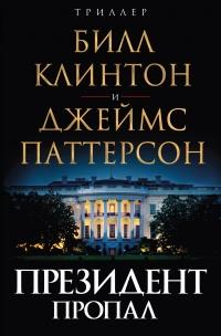 Президент пропал читать онлайн