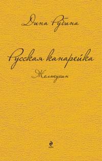 Русская канарейка. Желтухин читать онлайн
