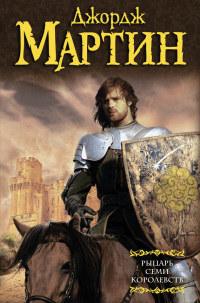 Рыцарь Семи Королевств читать онлайн