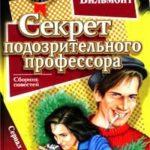 Секрет подозрительного профессора читать онлайн