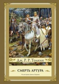 Смерть Артура читать онлайн