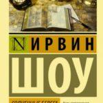 Солнечные берега реки Леты читать онлайн