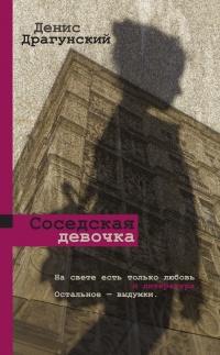 Соседская девочка (сборник) читать онлайн