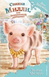 Свинка Милли, или Зеркальный лабиринт читать онлайн