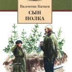 Сын полка читать онлайн
