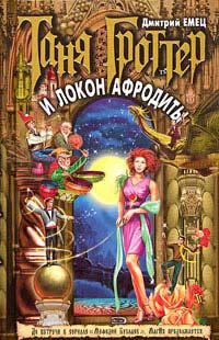 Таня Гроттер и локон Афродиты читать онлайн