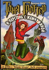 Таня Гроттер и перстень с жемчужиной читать онлайн