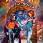 Таня Гроттер и птица титанов читать онлайн