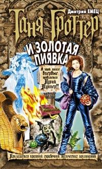 Таня Гроттер и Золотая Пиявка читать онлайн