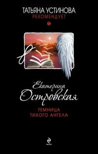 Темница тихого ангела читать онлайн