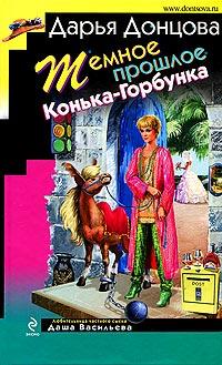 Темное прошлое Конька-Горбунка читать онлайн