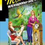 Три желания женщины-мечты читать онлайн