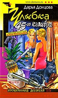 Улыбка 45-го калибра читать онлайн