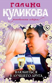 Влюбиться в лучшего друга читать онлайн