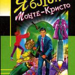 Яблоко Монте-Кристо читать онлайн