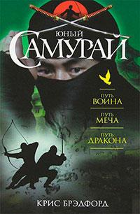Юный самурай : Путь воина. Путь меча. Путь дракона читать онлайн