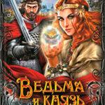 Ведьма и князь читать онлайн