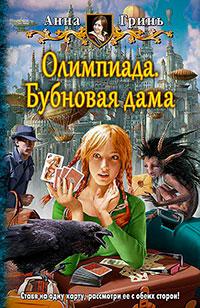 Олимпиада. Бубновая дама читать онлайн