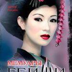 Мемуары гейши читать онлайн