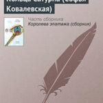 Кольца Сатурна (Софья Ковалевская) читать онлайн