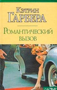 Романтический вызов читать онлайн