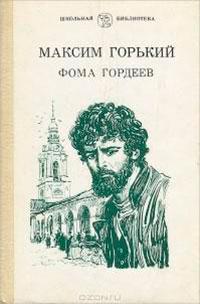 Фома Гордеев читать онлайн