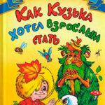 Как Кузька хотел взрослым стать читать онлайн