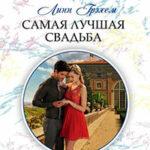 Самая лучшая свадьба читать онлайн